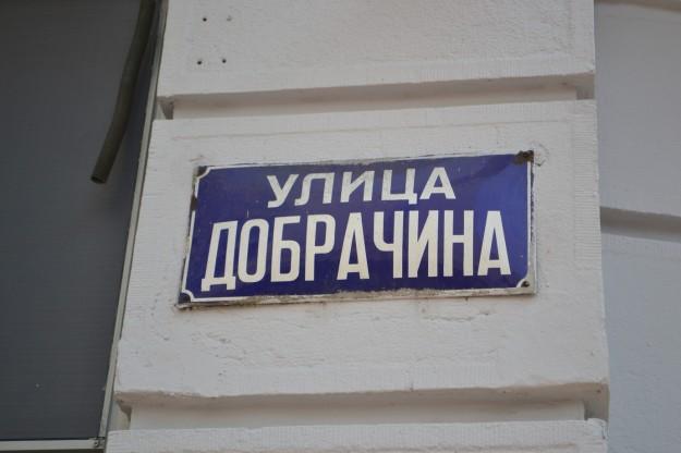 Carteles de calles en alfabeto cirílico. Belgrado - Serbia