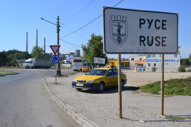 """Cartel de bienvenida a Ruse, Bulgaria. """"Pyce"""" es en escritura cirílica."""
