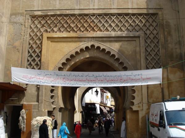 Bab Semmarine, que separa los barrios judío y árabe de Fez El-Jdid (fuente: Badr Guennoun)