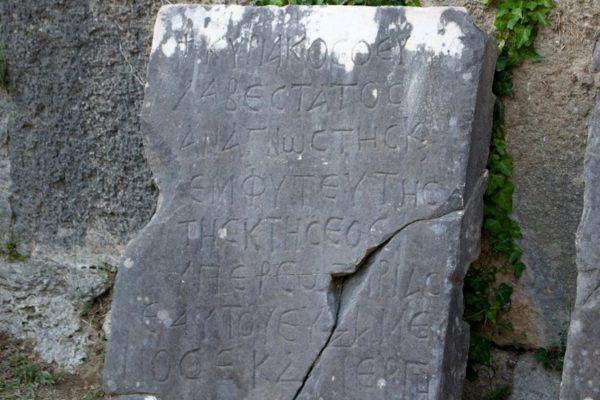 Inscripciones griegas en el sitio arqueológico de Olympia